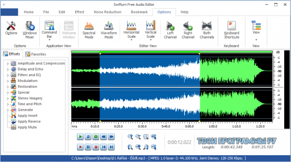Swifturn Free Audio Editor для windows
