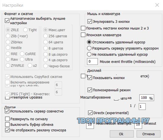 UltraVNC на русском языке