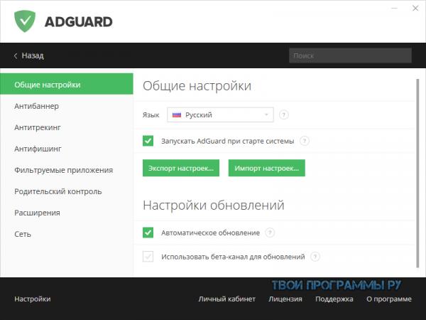 Adguard на русском языке