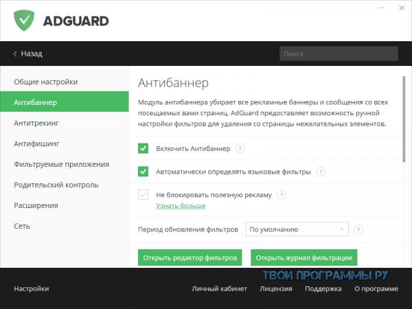 Adguard новая версия