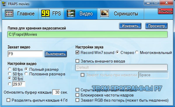 Fraps для windows