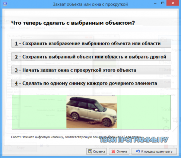 ScreenShot captor на русском языке