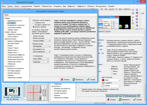 ScreenShot captor для windows