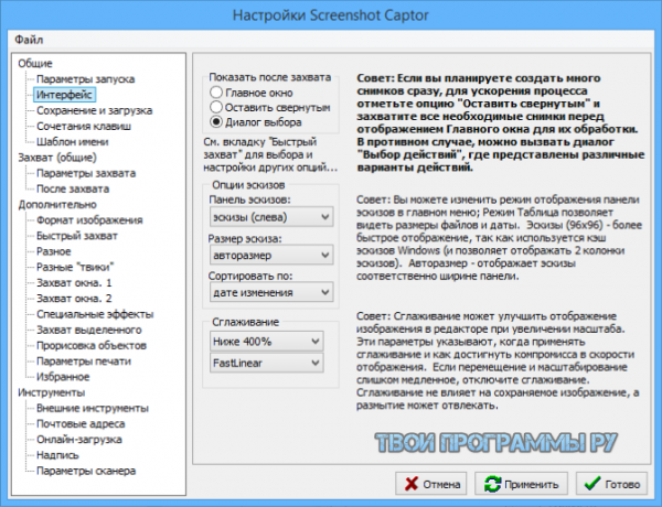 ScreenShot captor новая версия