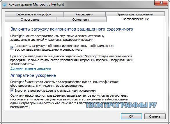 Silverlight русская версия