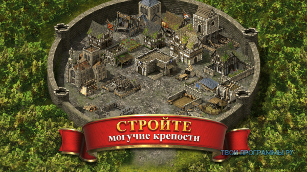 Stronghold Kingdoms русская версия