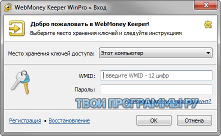 Webmoney Keeper Classic русская версия