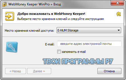 Webmoney Keeper Classic на русском языке