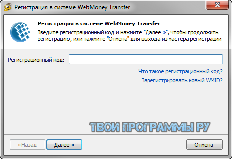Webmoney Keeper Classic для windows