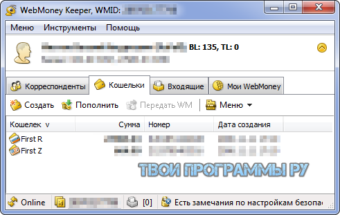 Webmoney Keeper Classic новая версия