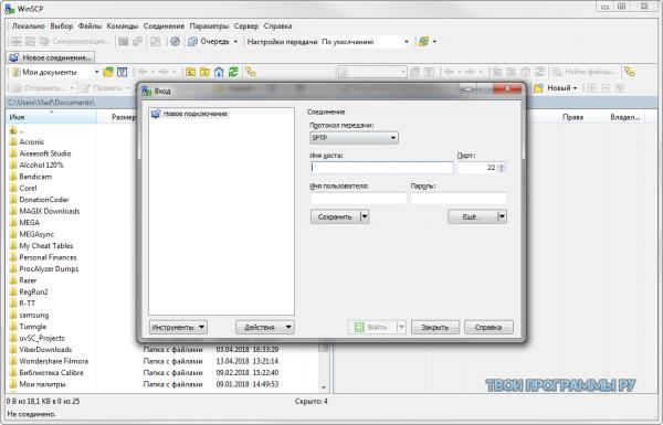 WinSCP русская версия программы