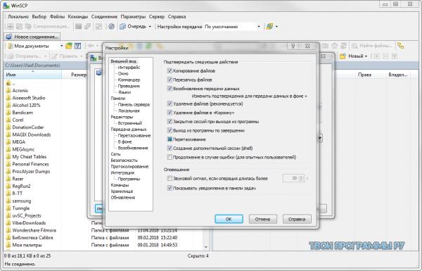 WinSCP для windows
