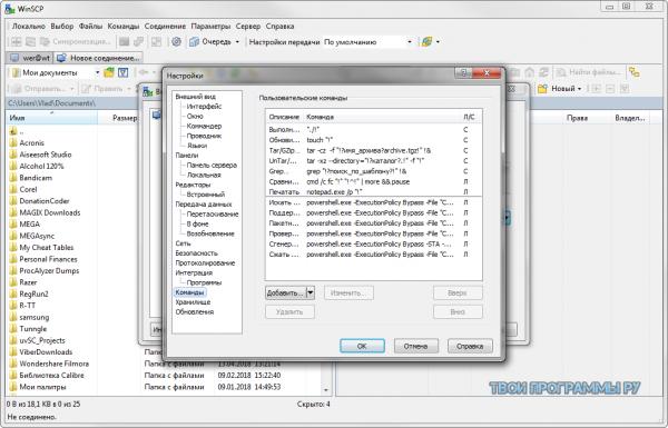 WinSCP новая версия