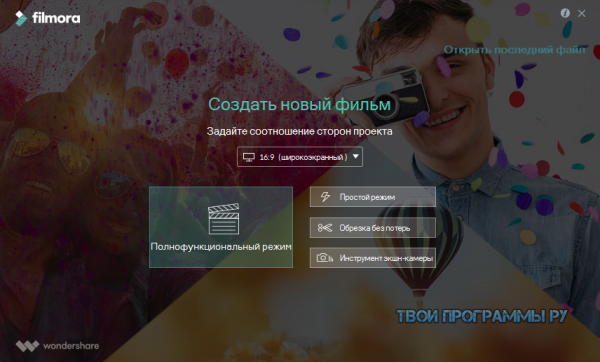 Wondershare Filmora русская версия
