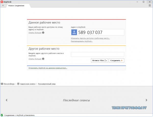 AnyDesk русская версия