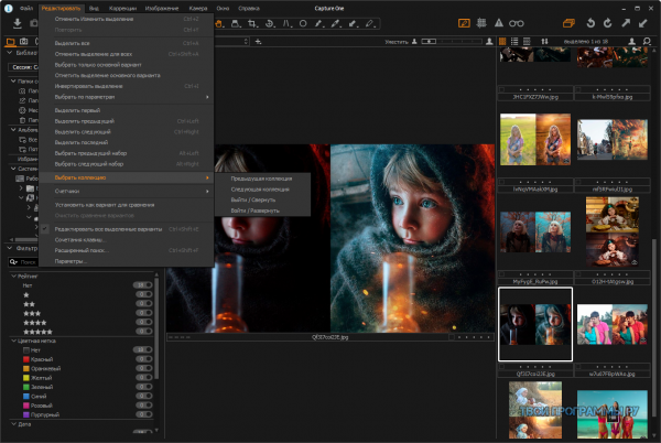 Capture One Pro для windows