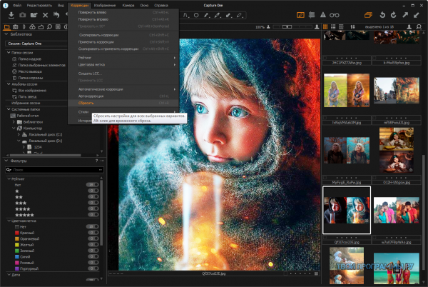 Capture One Pro новая версия