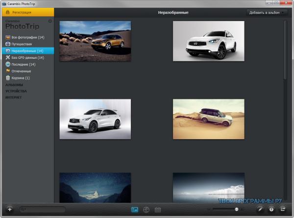 Carambis PhotoTrip русская версия программы