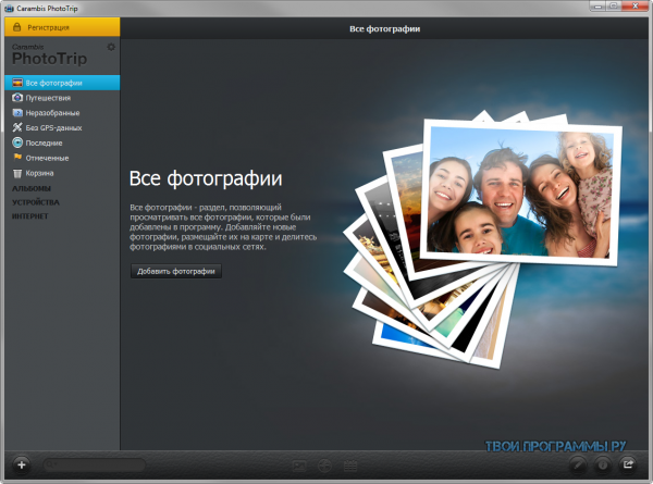 Carambis PhotoTrip на русском языке