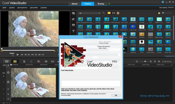 Corel VideoStudio Pro для windows