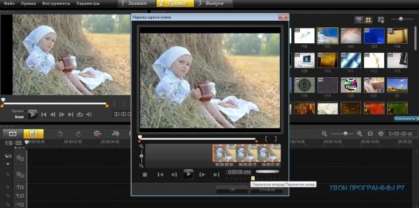 Corel VideoStudio Pro новая версия