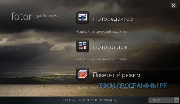 Fotor на русском языке