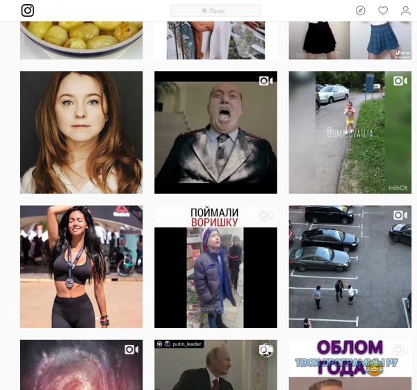 Instagram новая версия