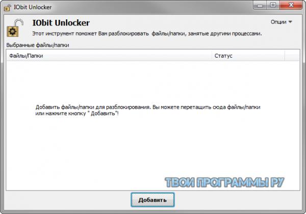 IObit Unlocker русская версия