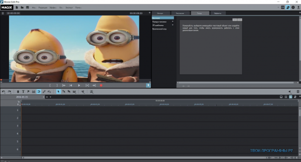 Magix Movie Edit Pro для windows