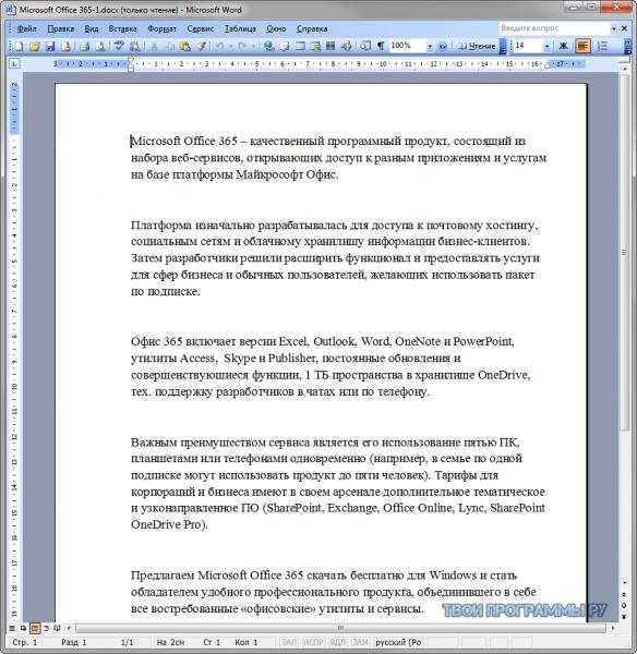 Microsoft Office русская версия