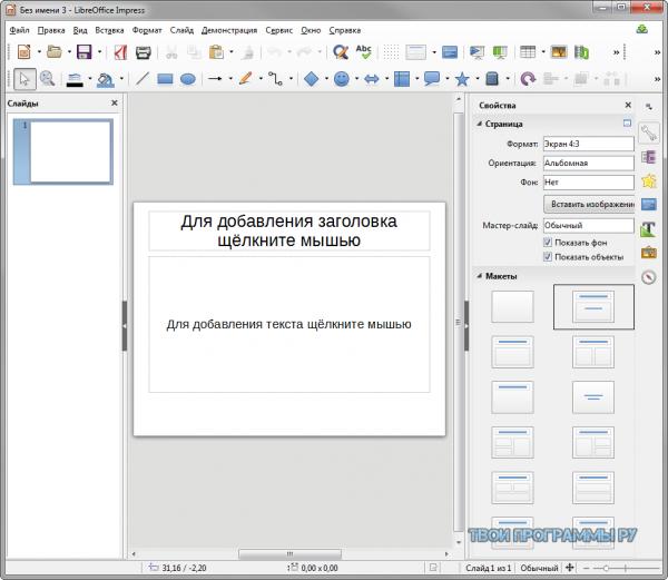 Microsoft Office на компьютер