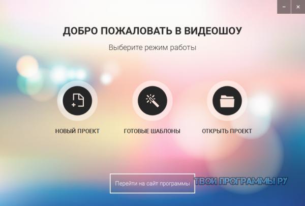 ВидеоШОУ русская версия
