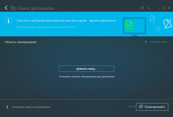 Carambis Cleaner для windows