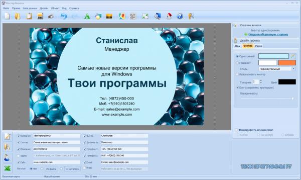 Мастер визиток русская версия