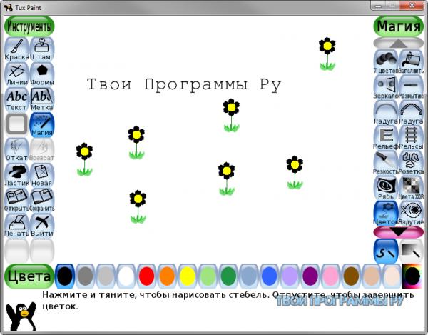 Tux Paint русская версия