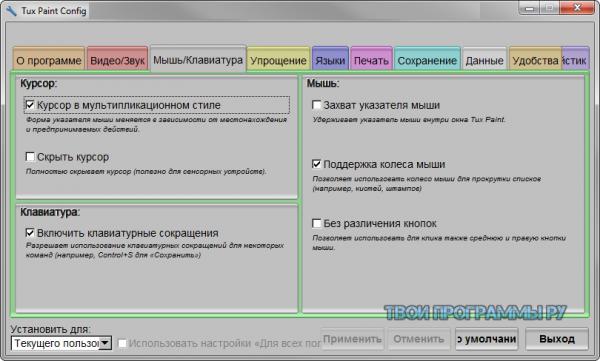 Tux Paint на русском языке