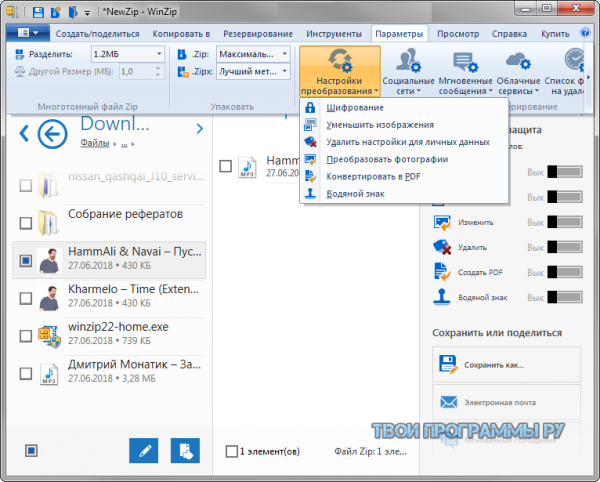 WinZip для windows