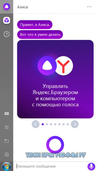 Яндекс Алиса русская версия