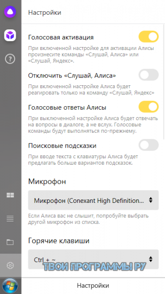 Яндекс Алиса на русском языке