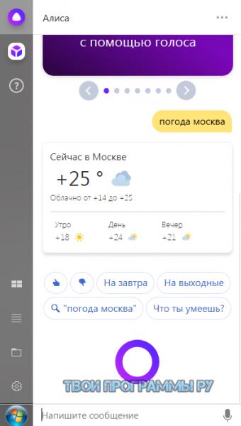Яндекс Алиса новая версия