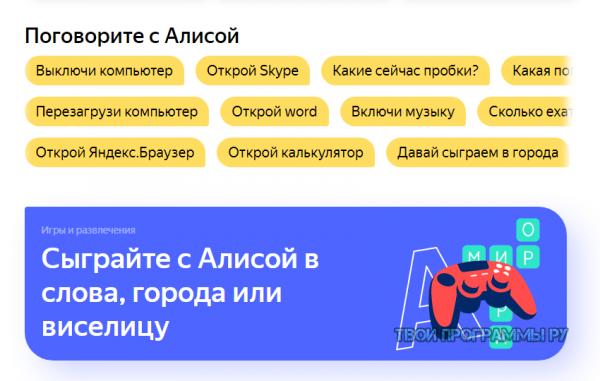 Яндекс Алиса для windows