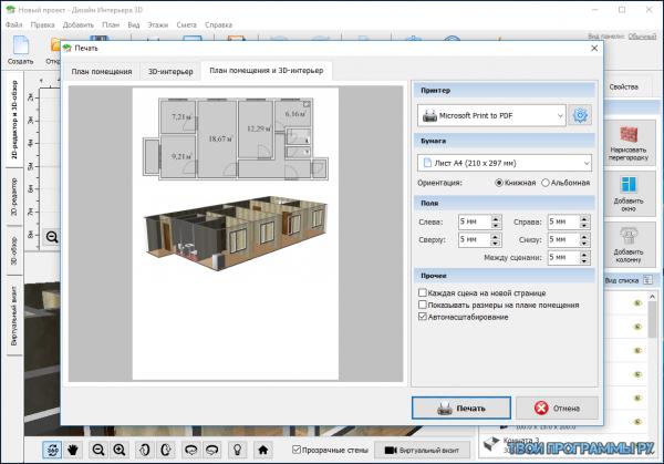 Дизайн Интерьера 3D на компьютер