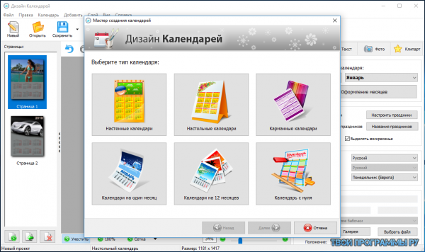 Дизайн Календарей для windows