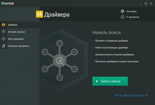DriverHub русская версия
