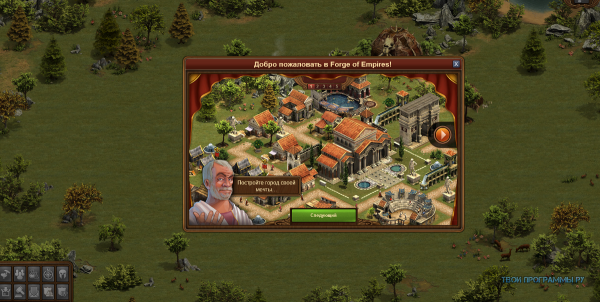 Forge of Empires на русском языке