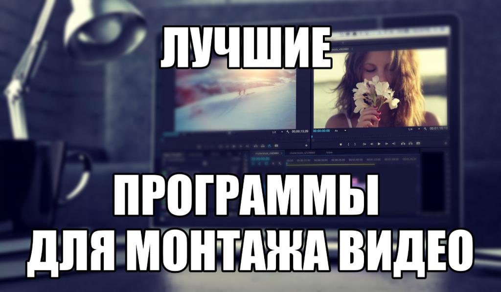 Выбор программы для монтажа видео