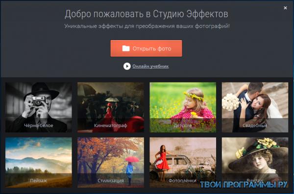 Студия Эффектов русская версия