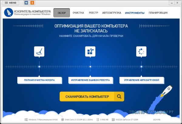 Ускоритель Компьютера русская версия