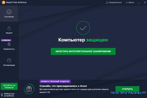 Avast Free Antivirus русская версия
