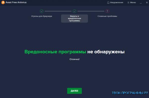 Avast Free Antivirus на русском языке